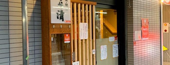 地魚地酒 うお清 is one of CCWonline2勝手に美味店.