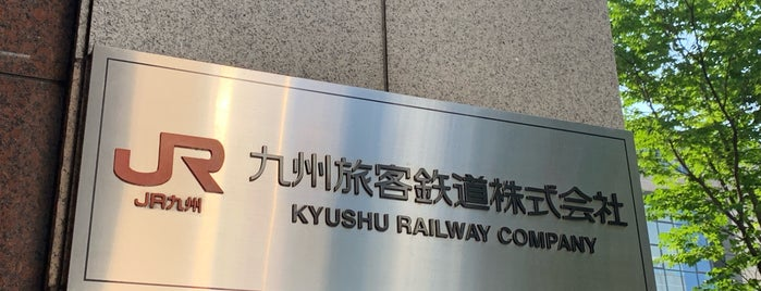 Kyushu Railway Company is one of JR本社・支社.
