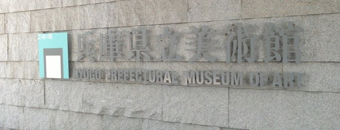 Hyogo Prefectural Museum of Art is one of Lieux qui ont plu à Nao.