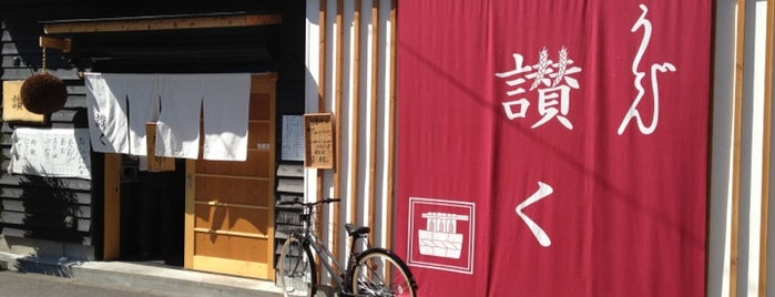 讃く is one of 関西うどん名店ラリー2014.