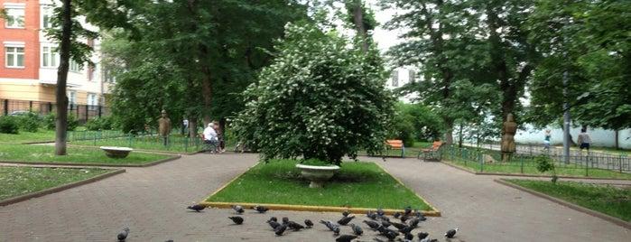 Михайловский (Замоскворецкий) парк is one of Надежда'ın Beğendiği Mekanlar.