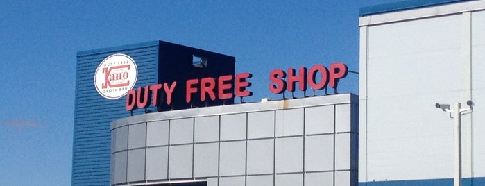 Duty Free «Капо» is one of ионаさんのお気に入りスポット.