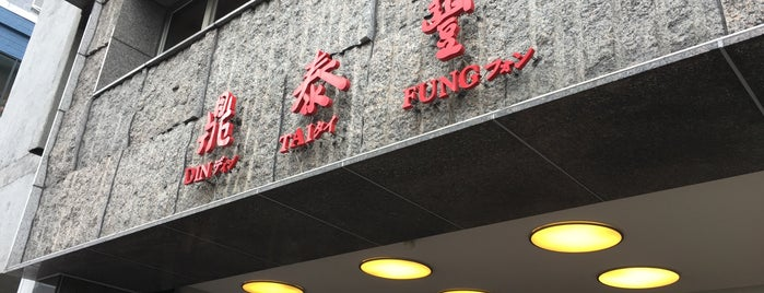 Din Tai Fung is one of Tempat yang Disukai Julia.