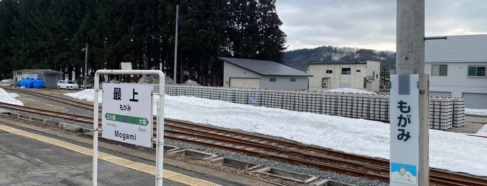 Mogami Station is one of JR 미나미토호쿠지방역 (JR 南東北地方の駅).