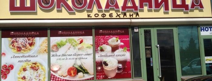Шоколадница is one of สถานที่ที่ Maxim ถูกใจ.