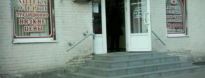 Аптека «Озерки» is one of สถานที่ที่ Antonio ถูกใจ.
