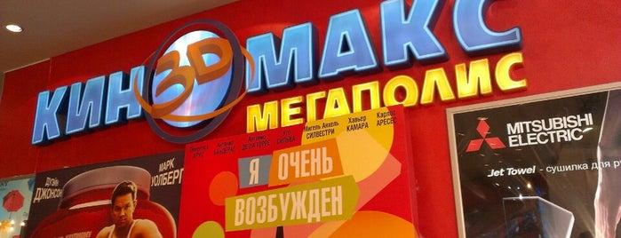Киномакс 3D is one of สถานที่ที่ Andrey ถูกใจ.