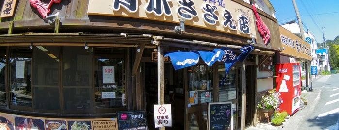 青木さざえ店 is one of Gespeicherte Orte von Creig.