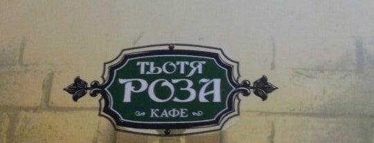 Тьотя Роза is one of Andriy : понравившиеся места.