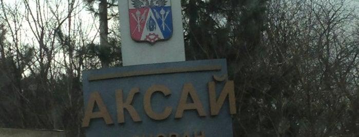 Аксай is one of Ростов планы на проживание ))).