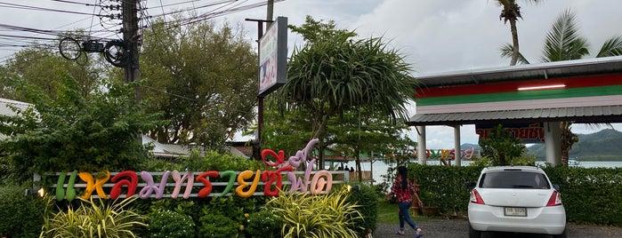 แหลมทรายซีฟู้ด is one of 2020 August. Phuket.