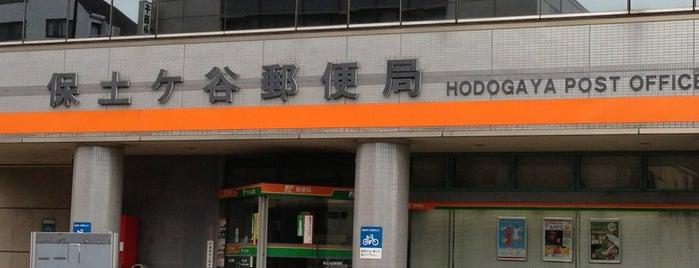 保土ヶ谷郵便局 is one of Locais curtidos por Hideo.