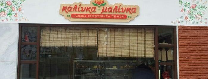 Καλίνκα Μαλίνκα is one of Locais curtidos por Vangelis.