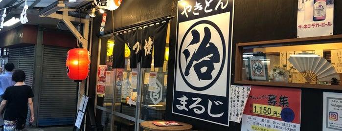 もつ焼き まるじ is one of 居酒屋.