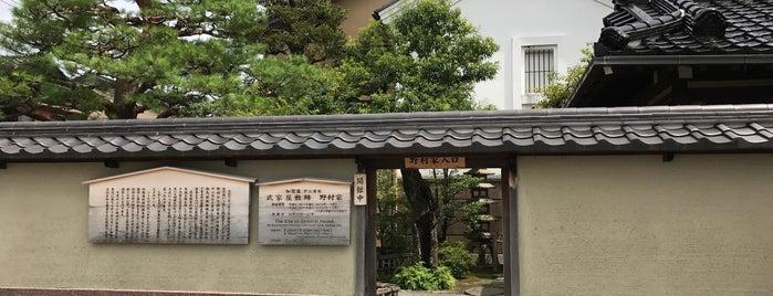 Nagamachi is one of Lieux qui ont plu à Eric.