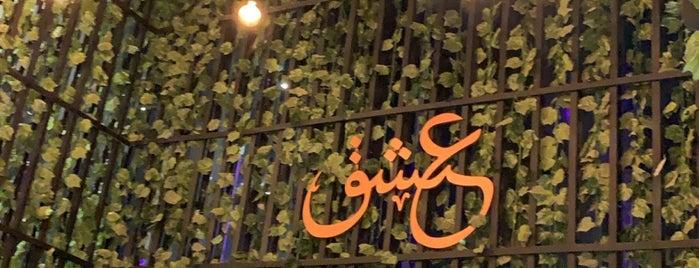 Üshk • عشق is one of Riyadh.