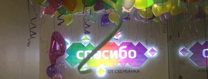 Спасибо от Сбербанка is one of Orte, die Igor gefallen.