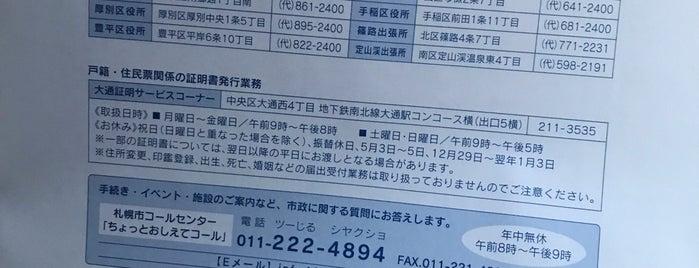 札幌市 豊平区役所 is one of i☮b •さんの保存済みスポット.