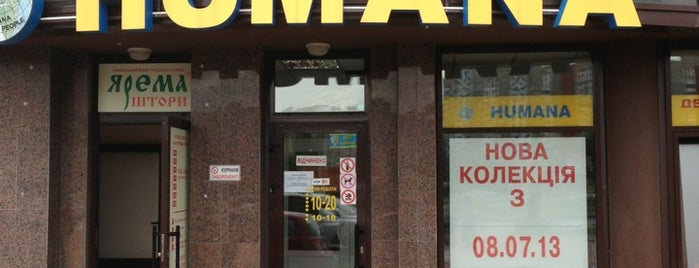 Humana is one of Kiev.