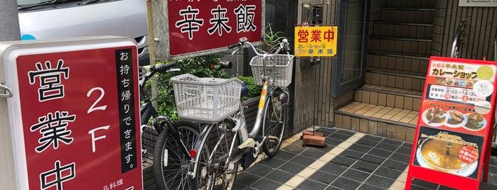 辛来飯 (カーライス) is one of LOCO CURRY.