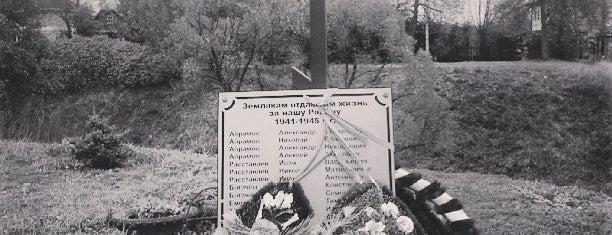 Памятник жителям деревни Санниково, погибшим Во Время ВОВ is one of Lieux qui ont plu à Ivan.