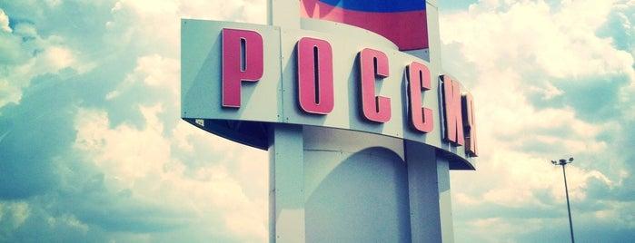 МАПП «Нехотеевка» (RU-UA) is one of Posti che sono piaciuti a Юлия.