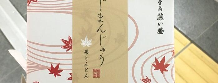 宮島 藤い屋 ekieおみやげ館店 is one of Lieux qui ont plu à 高井.