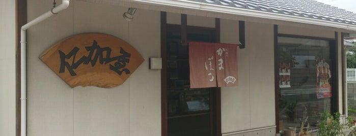 仁加屋かまぼこ is one of 観音寺YEGメンバーのお店.