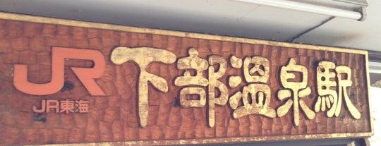 下部温泉駅 is one of JR 고신에쓰지방역 (JR 甲信越地方の駅).