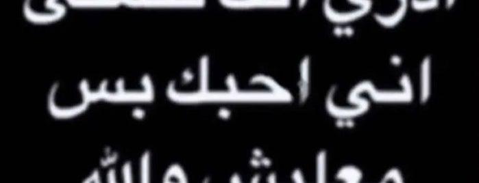 Manama is one of Sevgin'in Beğendiği Mekanlar.