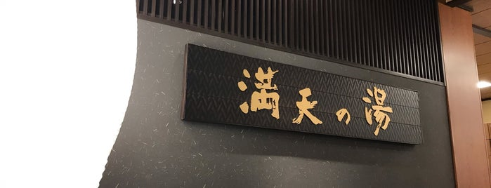 満天の湯 金沢店 is one of Teppan 님이 좋아한 장소.