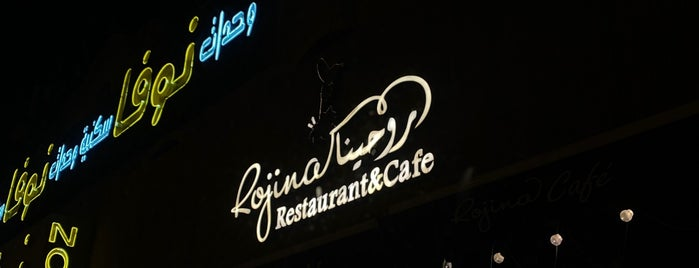 Rojina Restaurant & Cafe is one of Riyadh Food.
