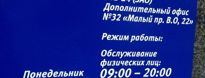 ВТБ is one of Дмитрий : понравившиеся места.