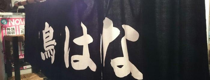 Torihana is one of Japan 2017.