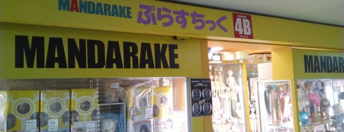 まんだらけ 中野店 ぷらすちっく is one of Find My Tokyo.