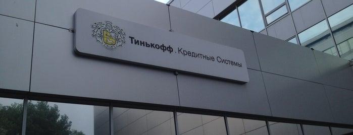 Тинькофф Банк is one of Sergey'in Beğendiği Mekanlar.