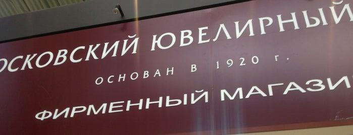 Московский Ювелирный Завод is one of Tempat yang Disukai Alexander.