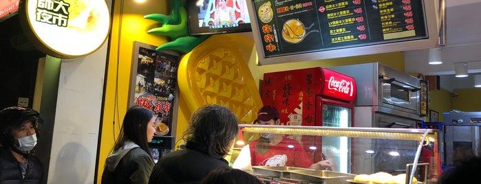 冰火波蘿油 is one of Taiwan.
