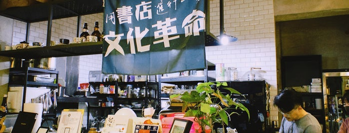 食冊cafe书店 is one of Taiwan Coffee Map.