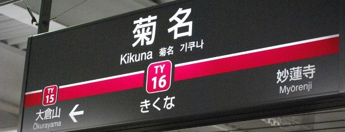 Kikuna Station is one of JR 미나미간토지방역 (JR 南関東地方の駅).