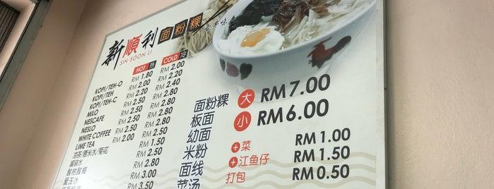 Restoran Sin Soon Li 新顺利面粉粿专卖店 is one of JB.