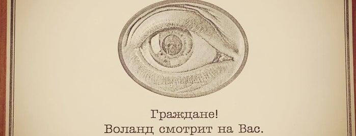 Музей-театр «Булгаковский дом» is one of Tempat yang Disukai Наталья.