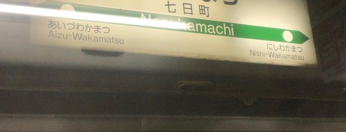 Nanukamachi Station is one of Masahiro'nun Beğendiği Mekanlar.