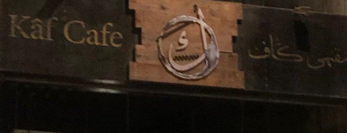 kaf cafe    مقهى كاف is one of Jeddah.