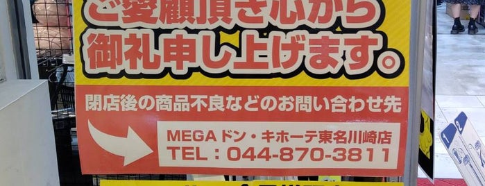 ドン・キホーテ センター北駅前店 is one of ディスカウント 行きたい.