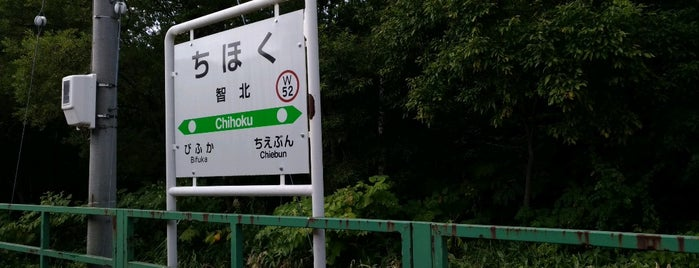 智北駅 is one of JR 홋카이도역 (JR 北海道地方の駅).