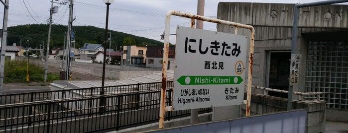 Nishi-Kitami Station is one of JR 홋카이도역 (JR 北海道地方の駅).