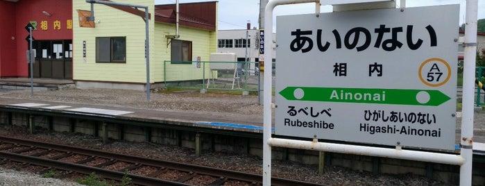 相内駅 is one of JR 홋카이도역 (JR 北海道地方の駅).
