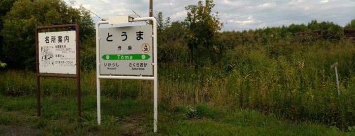 当麻駅 is one of JR 홋카이도역 (JR 北海道地方の駅).