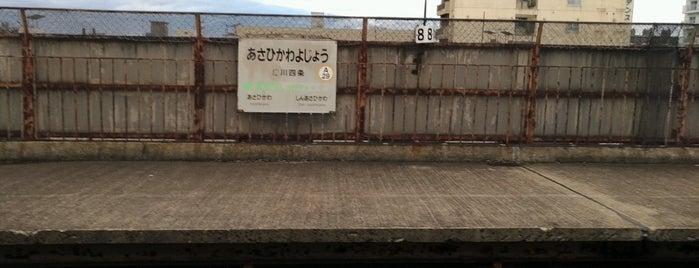 旭川四条駅 is one of JR 홋카이도역 (JR 北海道地方の駅).